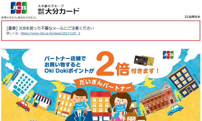 株式会社大分カードのウェブサイト画像
