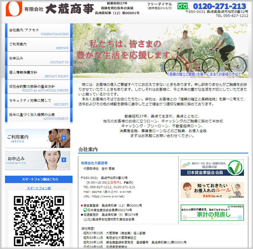 大蔵商事のウェブサイト画像