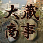 長崎にある街金大蔵商事のアイキャッチ