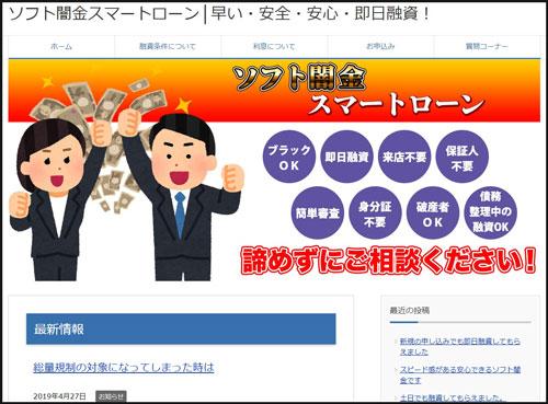 ソフト闇金スマートローンのウェブサイト画像