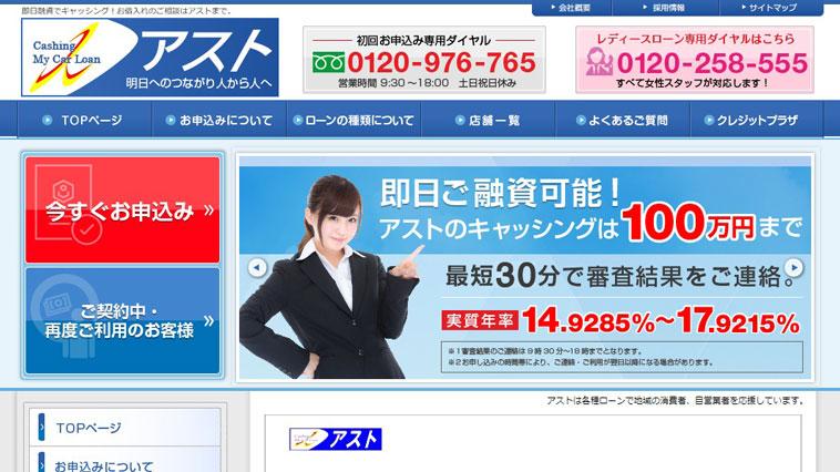 アストのウェブサイト画像