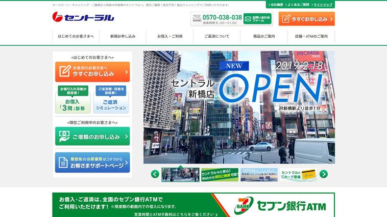 セントラルのウェブサイト画像