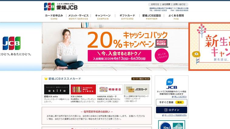 愛媛ジェーシービーのウェブサイト画像