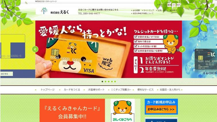 えるくのウェブサイト画像