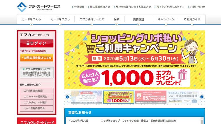 フジカードサービスのウェブサイト画像