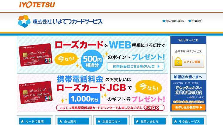いよてつカードサービスのウェブサイト画像