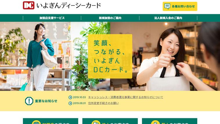 いよぎんヂーシーカードのウェブサイト画像