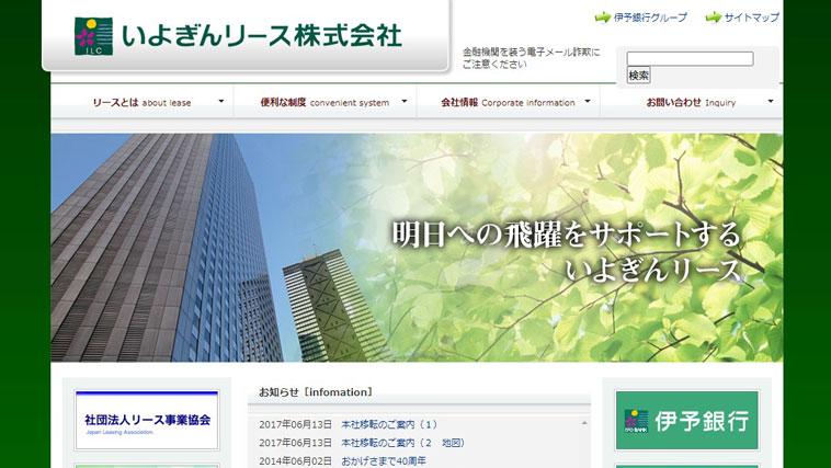 いよぎんリースのウェブサイト画像