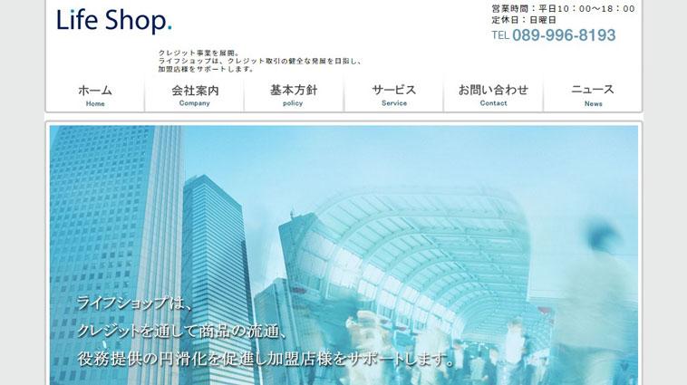 ライフショップのウェブサイト画像