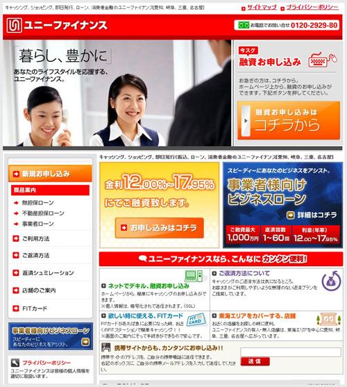 ユニーファイナンスのウェブサイト画像