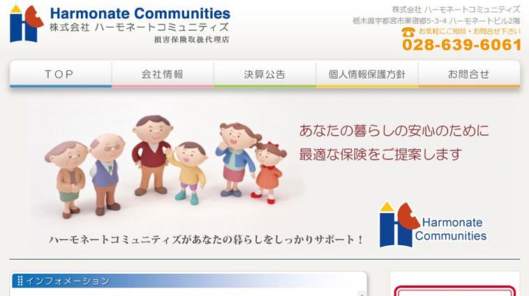 ハーモネートコミュニティズのウェブサイト画像