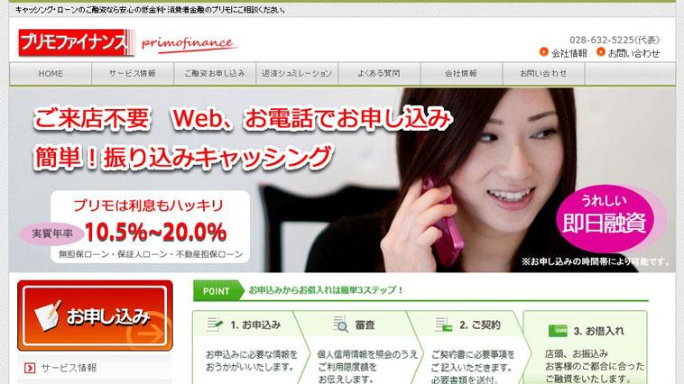 プリモファイナンスのウェブサイト画像