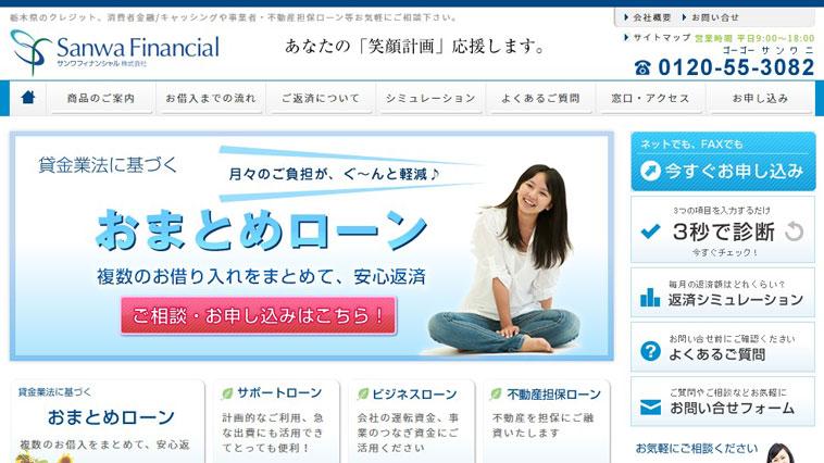 サンワフィナンシャルのウェブサイト画像