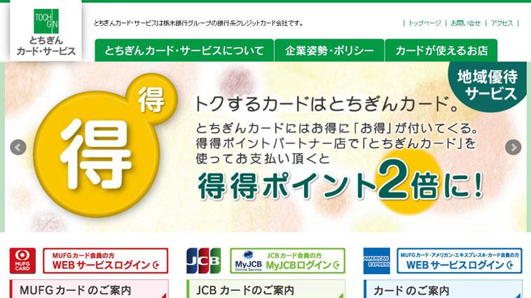 とちぎんカードサービスのウェブサイト画像