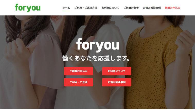 ソフト闇金フォーユーのウェブサイト画像