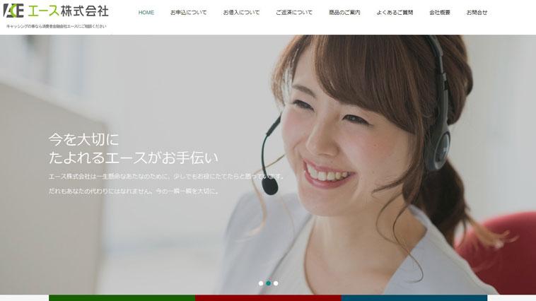エースのウェブサイト画像