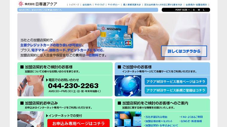 アクアのウェブサイト画像