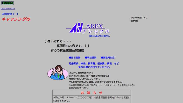 アレックスのウェブサイト画像