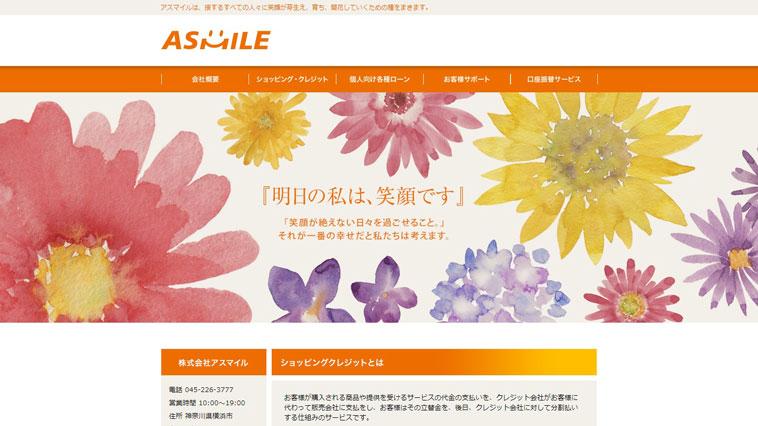アスマイルのウェブサイト画像