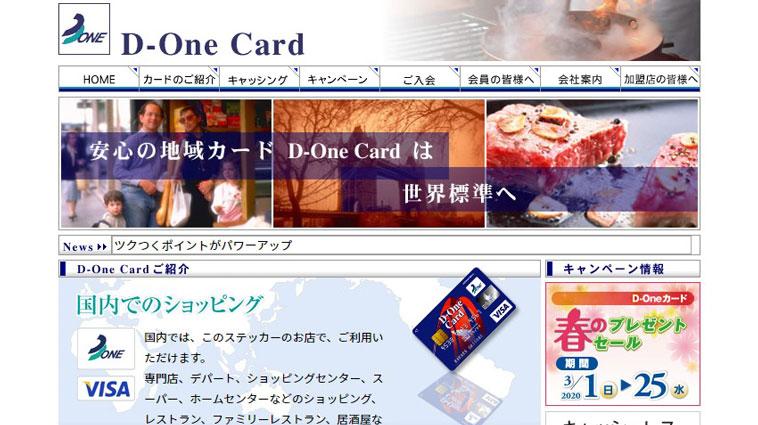 第一信用のウェブサイト画像