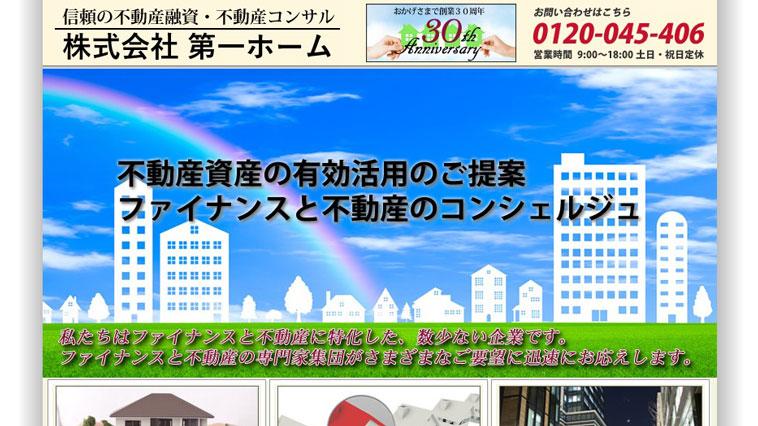 第一ホームのウェブサイト画像