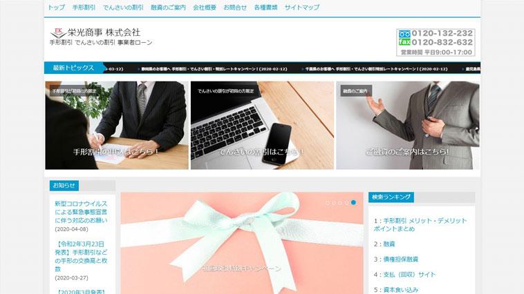 栄光商事のウェブサイト画像