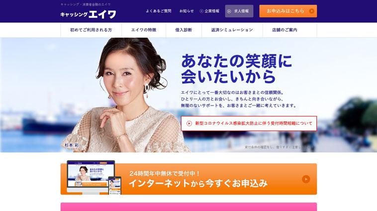エイワのウェブサイト画像