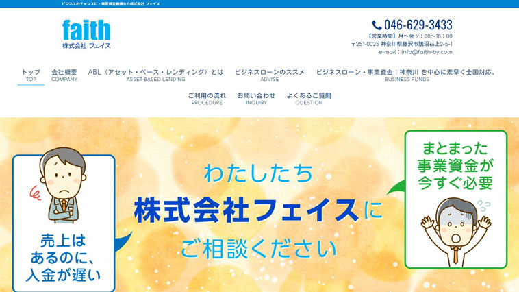 フェイスのウェブサイト画像
