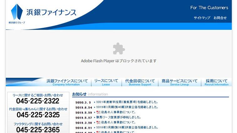 浜銀ファイナンスのウェブサイト画像