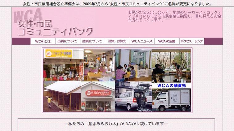 女性・市民コミュニティバンクのウェブサイト画像