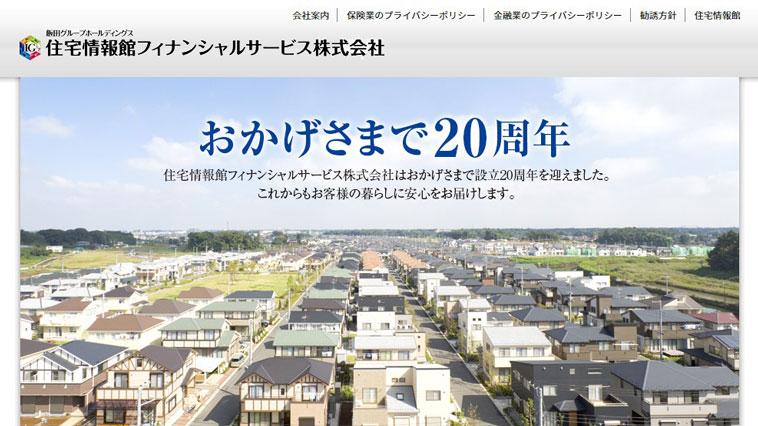 住宅情報館フィナンシャルサービスのウェブサイト画像