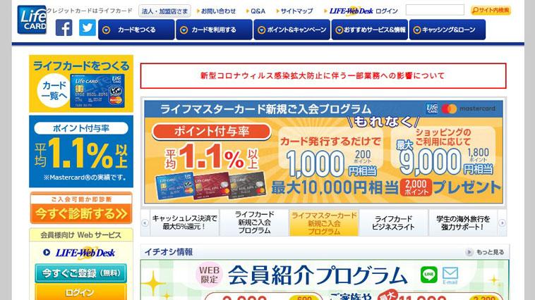 ライフカードのウェブサイト画像