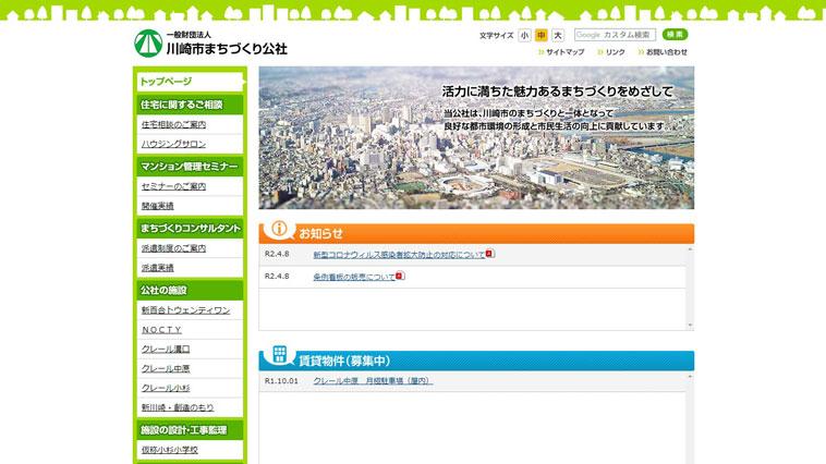 川崎市まちづくりのウェブサイト画像