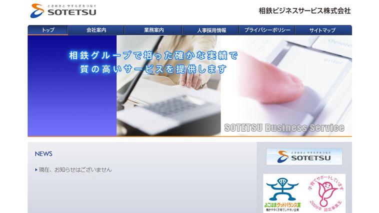 相鉄ビジネスサービスのウェブサイト画像
