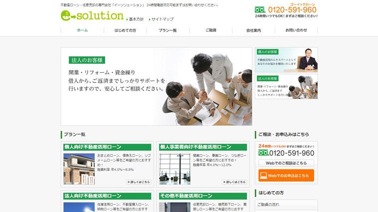 イーソリューションのウェブサイト画像