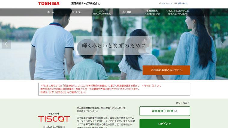 東芝保険サービスのウェブサイト画像