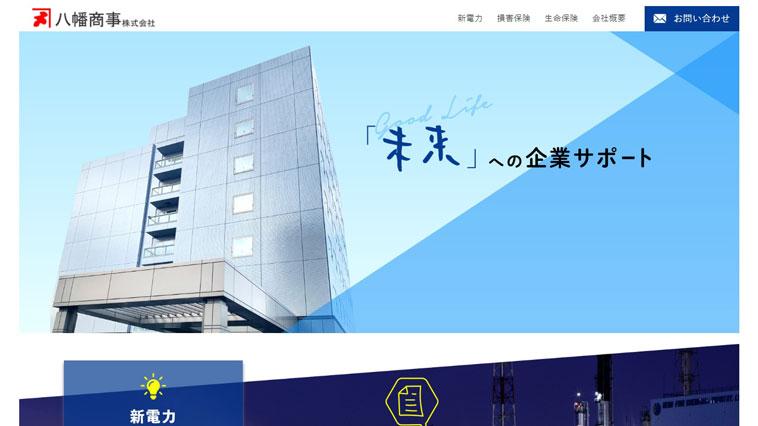 八幡商事のウェブサイト画像