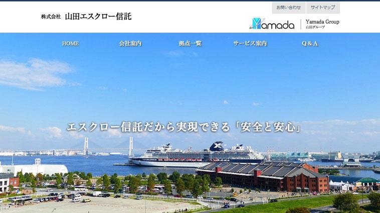 山田エスクロー信託のウェブサイト画像