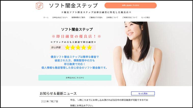 ソフト闇金ステップのウェブサイト画像