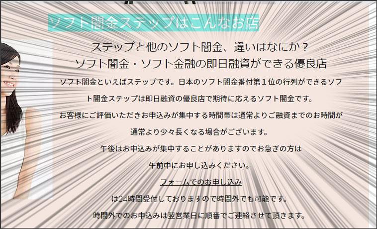 日本ソフト闇金番付1位のソフト闇金ステップ