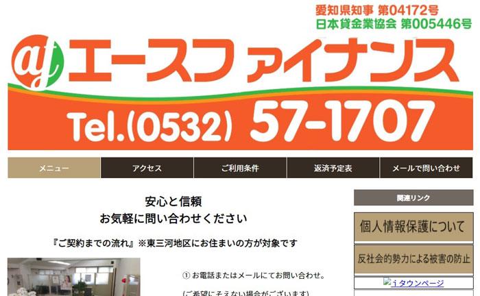エースファイナンスのウェブサイト画像