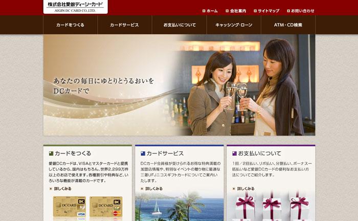 愛銀DCカードのウェブサイト画像