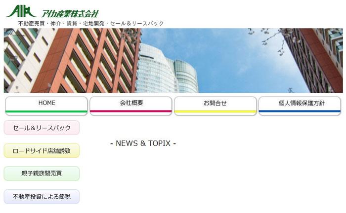 アイカ産業のウェブサイト画像