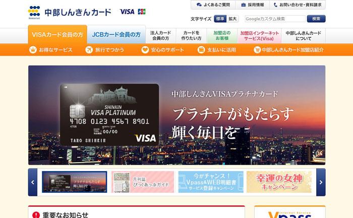 中部しんきんカードのウェブサイト画像