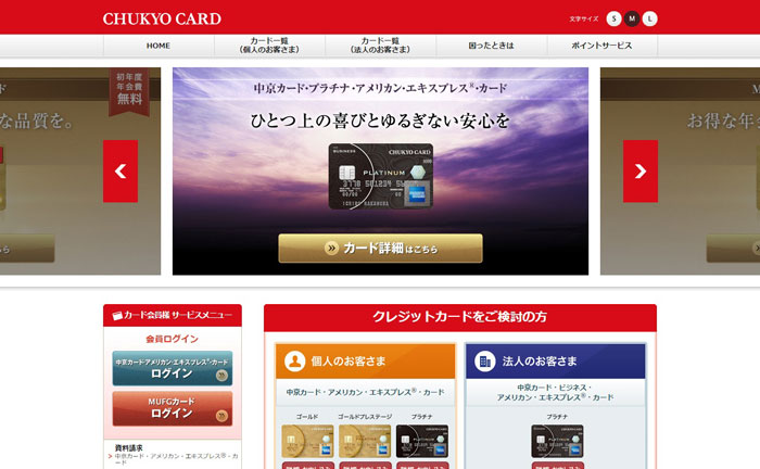 中京カードのウェブサイト画像