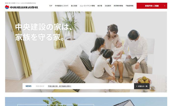 中央建設株式会社のウェブサイト画像