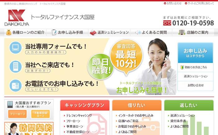 トータルファイナンス大国屋のウェブサイト画像