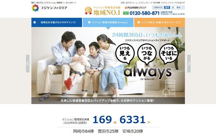 フジケンファミリアのウェブサイト画像