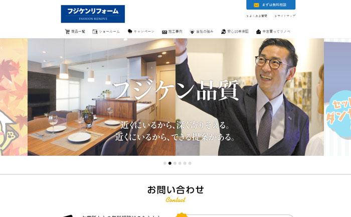 フジケンハウジングのウェブサイト画像