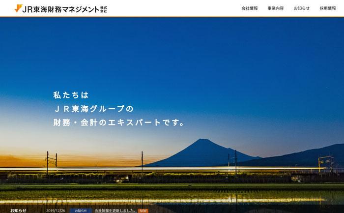 JR東海財務マネジメントのウェブサイト画像